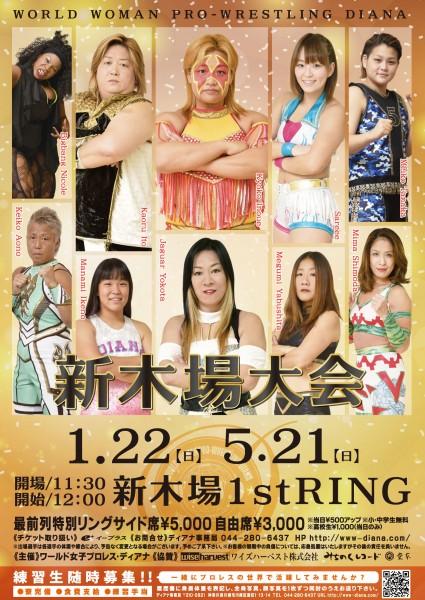 2017.1.22-5.21_shinkiba_P3_3_cs4