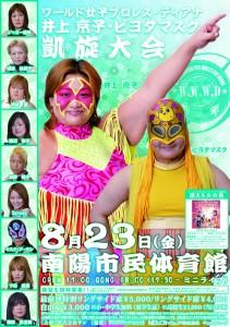 2013.8.23_南陽大会ポスター
