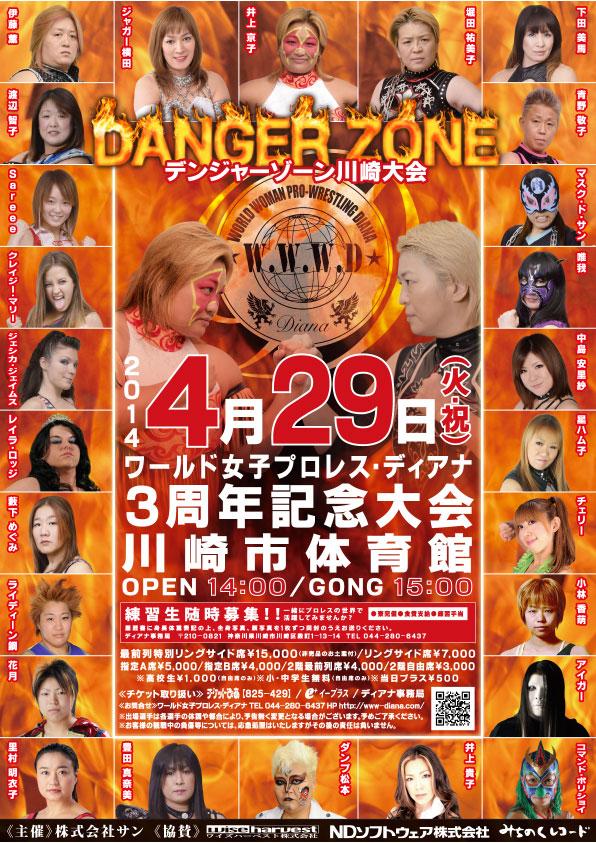 2014.4.29_kawasaki(re)