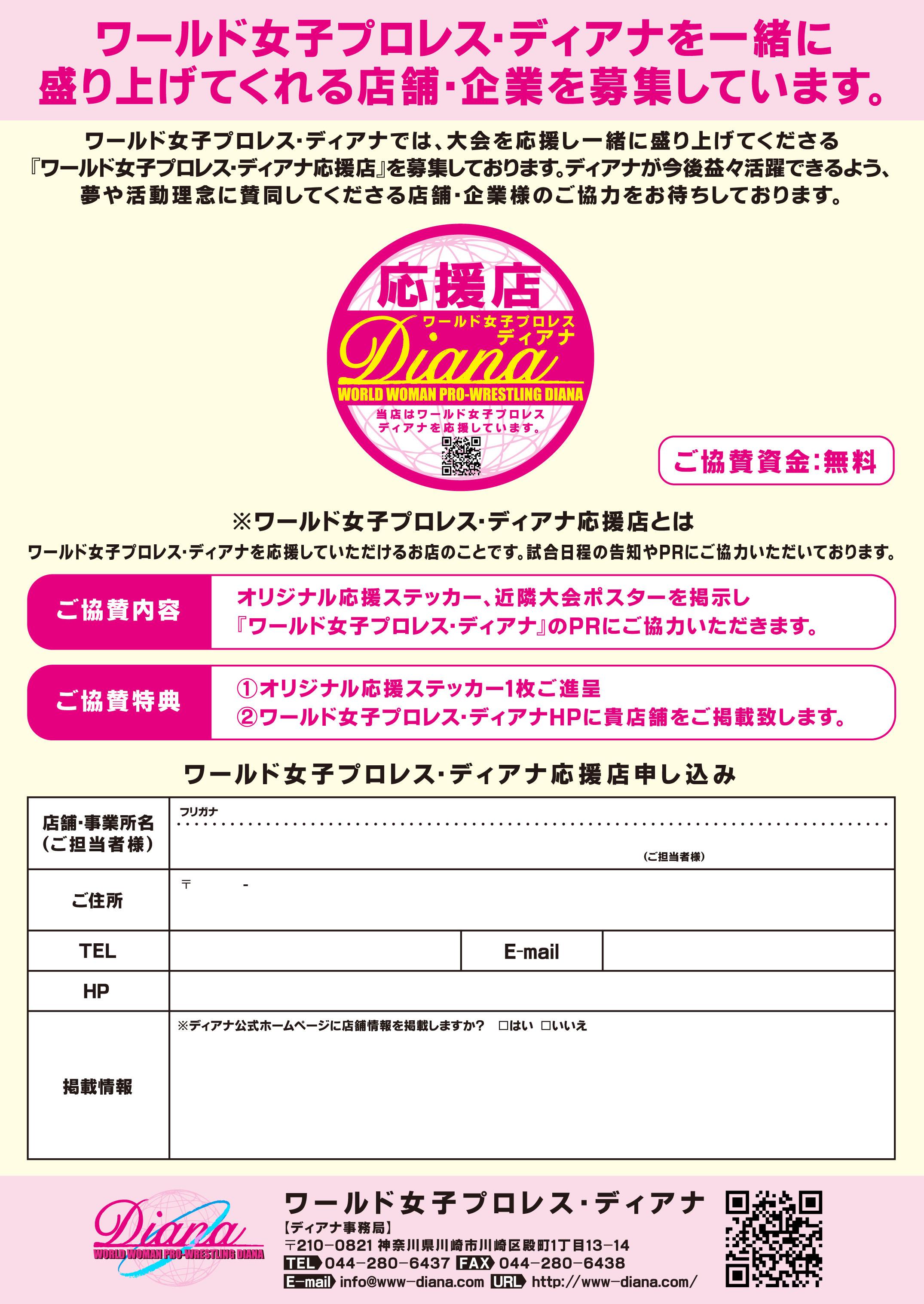 20130618_B5LasonaChirashi