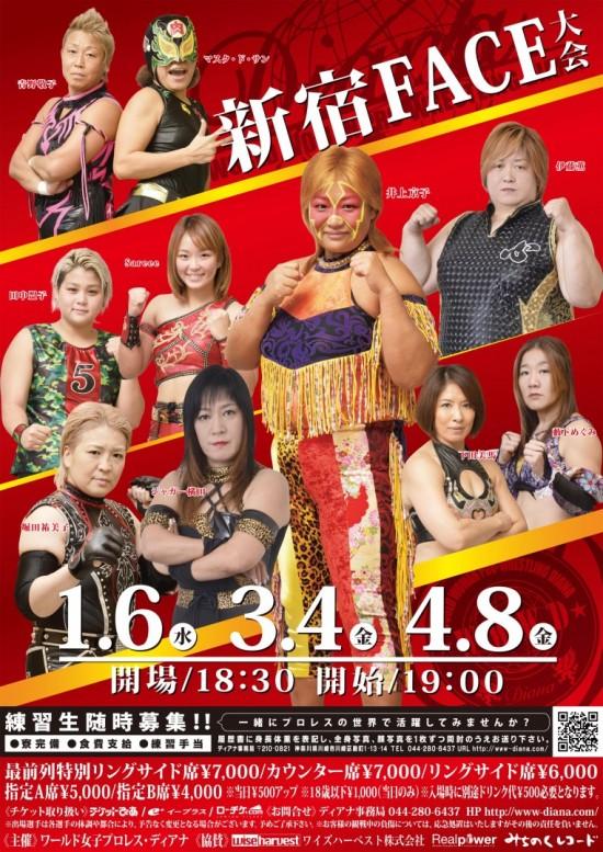 2016.1.6-4.8_shinjyukuface_P_nyuko_ol