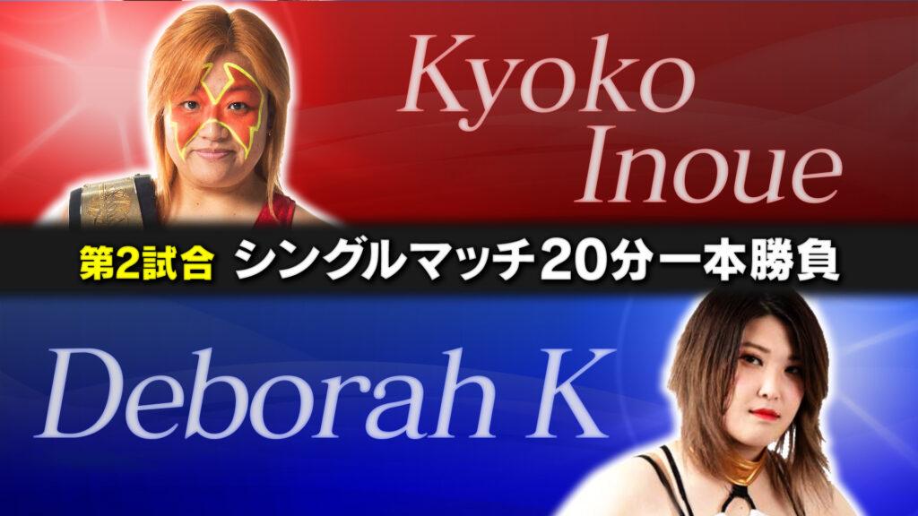 7月18日ディアナホームマッチ 井上京子 vs デボラK