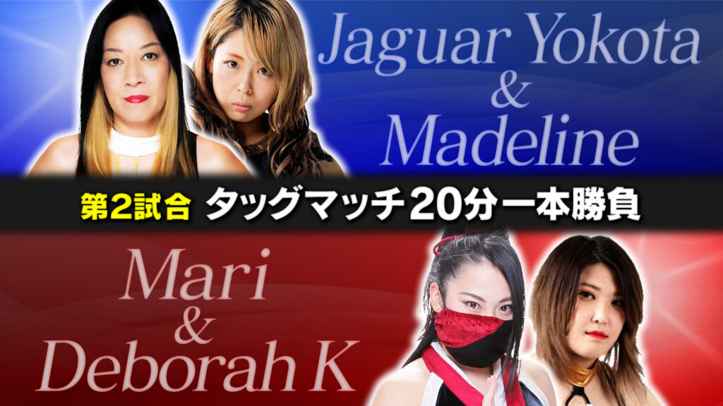 ジャガー横田&マドレーヌ(Diana所属/CRYSIS) VS茉莉(アクトレスガールズColor's) &デボラK (フリー)