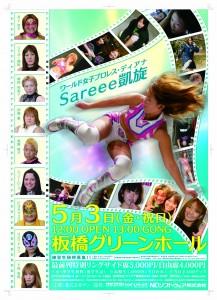 20130602ジャガー横田36周年大会ポスター白