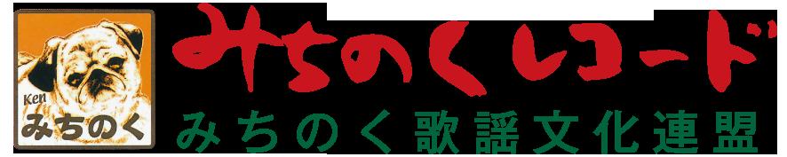 michinoku
